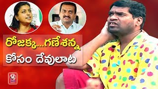 Bithiri Sathi On Trending News | MLA Roja Vs Bandla Ganesh | Teenmaar News | V6 News