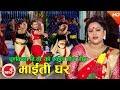 Download New Teej Song 2074   Maiti Ghar - Purnakala BC Ft. Tika Jaisi MP3 song and Music Video