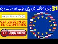 Apply Jobs in 31 European Countries for Free - English Jobs in EU Countries
