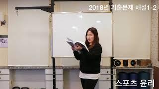 2018년 스포츠 윤리 기출해설1-2 생활스포츠지도사2급 필기[성피티TV]