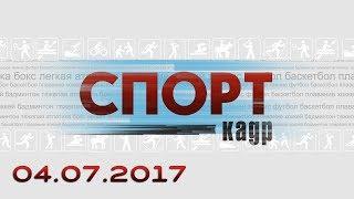 Спорт-Кадр. Эфир 04.07.2017