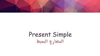 Present Simple | شرح بالعربي