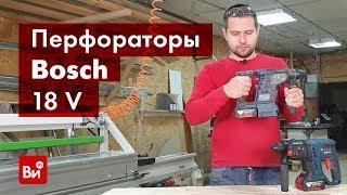 Обзор аккумуляторных перфораторов Bosch GBH 18V-26 Solo и GBH 180-LI Solo