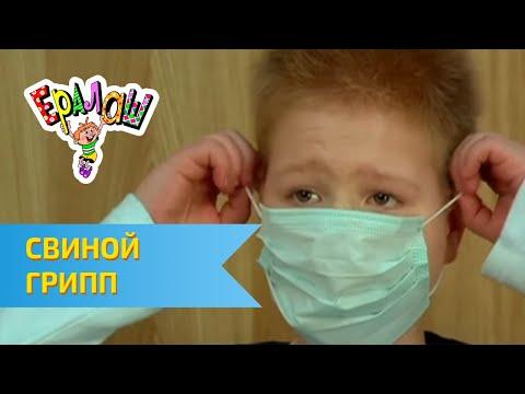 Ералаш Свиной грипп (Выпуск №252)