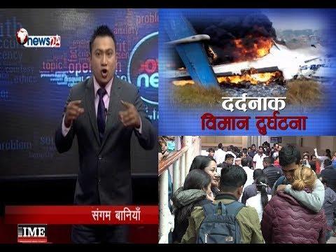 युएस बंगलाको विमान दुर्घटना, यस्तो देखियो हृदयविदारक र कारुणिक दृश्य - POWER NEWS