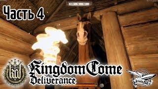 Стрим - Kingdom Come Deliverance - Часть 4