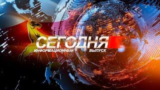 Информационный выпуск «Сегодня» с Ириной Джиоевой. 24.07.2019.
