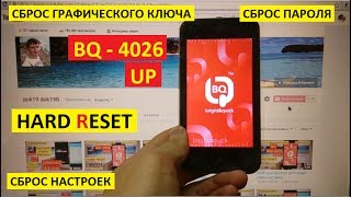 Hard reset BQ 4026 UP Сброс настроек