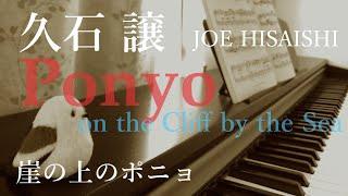 崖の上のポニョ(2008年 宮崎駿監督)」より。 ジブリ・ベストストーリーズ収録バージョン 本人監修の楽譜から。 オリジナルは室内楽風なので...