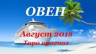 ОВЕН. Таро прогноз (гороскоп). Любовь, деньги, работа. События на АВГУСТ 2018 года.