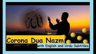 Mere Pyaro Ko De Shifa Pyare - Corona Dua Nazm -  Bilal Mahmood UK - Nazam - Islamic Poem Peotry