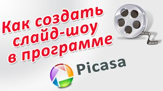 *КАК СОЗДАТЬ СЛАЙД ШОУ БЕСПЛАТНО в программе Picasa. Сhironova.ru