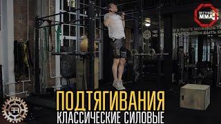 Подтягивания - классические силовые обучающие видео(Одно из основных упражнений для любого спортсмена - подтягивания. В этот раз мы разберем классический вид,..., 2017-01-07T11:44:11.000Z)