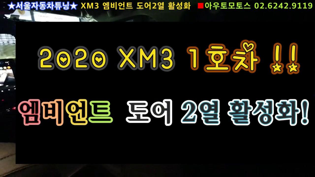 ★XM3엠비언트2열도어활성화★가능하다니?실화야?!!