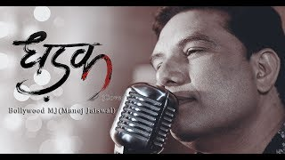 Dhadak - New Title Song Cover | Unplugged | Bollywood MJ (Manoj Jaiswal)