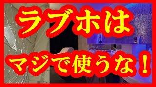 動画の説明 メダカの芸能通信、 今回の動画はこちら⇒【衝撃】ラブホはマ...