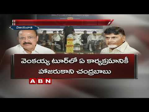 Reason Behind CM Chandrababu Naidu Not Sharing Stage With Venkaiah Naidu In Vijayawada | ABN Telugu