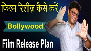 How to Release Film in India| #FilmyFunday | Joinfilms