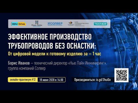 Цифровые технологии производства трубопроводов
