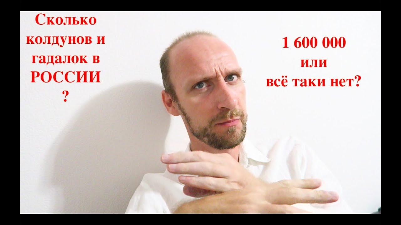 Сколько всего колдунов и гадалок в России? Отвечаю
