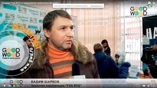 Отзывы о строительстве дома в корпорации Гуд Вуд. ГУД ВУД отзыв.