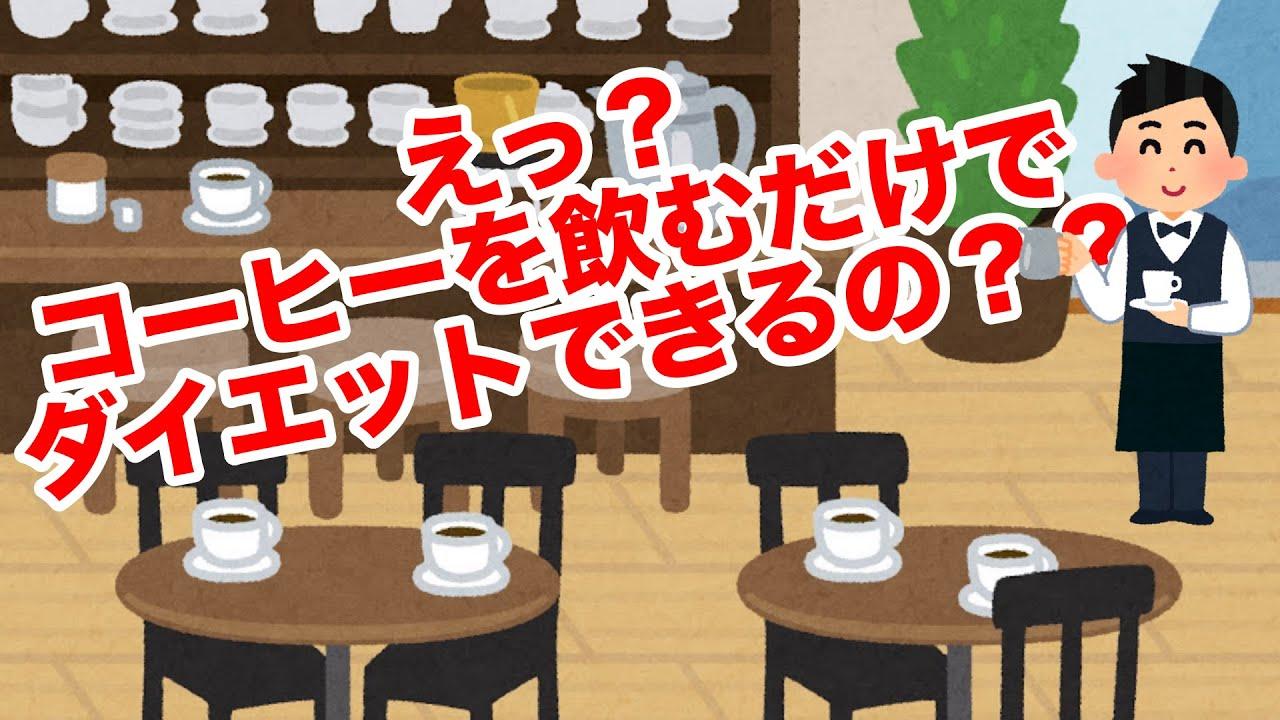 【驚愕】コーヒーを飲むだけで驚きのダイエット効果が【健康雑学】