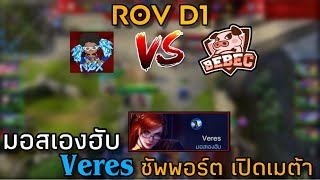 RoV : NOX TEAM vs BeBec | มอสเล่น Veres ซัพพอร์ตให้ MeMarkz  | ESL D1| Ep.99