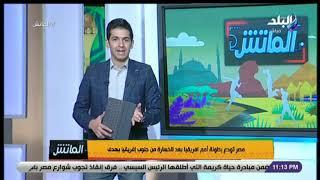 الماتش مع هاني حتحوت - 6 يوليو 2019 - الحلقة الكاملة