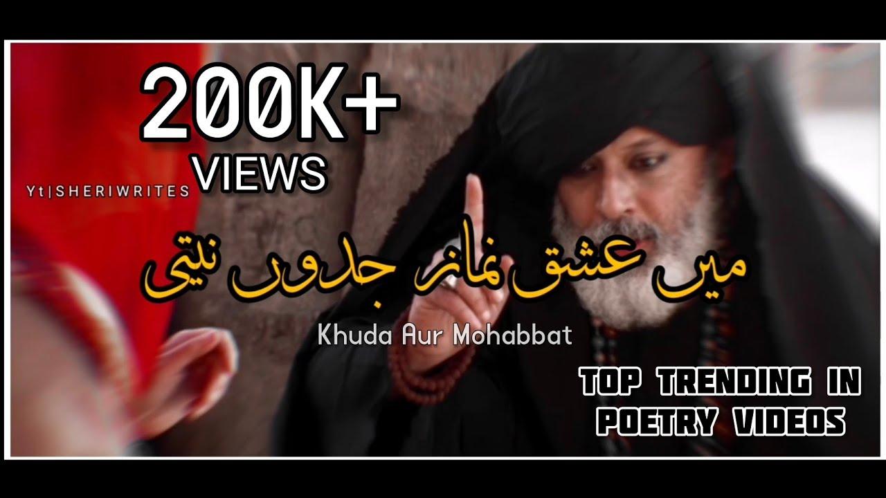 Download Akhiyan Bhijian Hanjuan Dey Naal - Khuda Aur Mohabbat season 3 Punjabi Poetry - Peer Baba Poetry