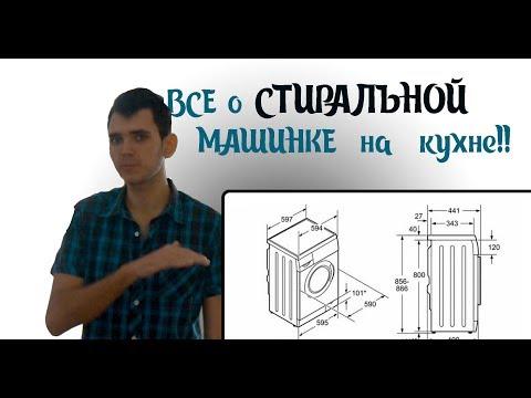 Как встроить стиральную машинку на кухню?
