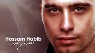 Hossam Habib - Ahlam Men Gedid (Audio) ft. Hassan El Shafei حسام حبيب و حسن الشافعي احلم من جديد