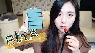 【字幕】BbiA 綠殼霧面唇膏試色|AiNa 愛娜