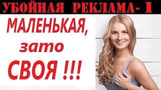 УБОЙНАЯ РЕКЛАМА-1
