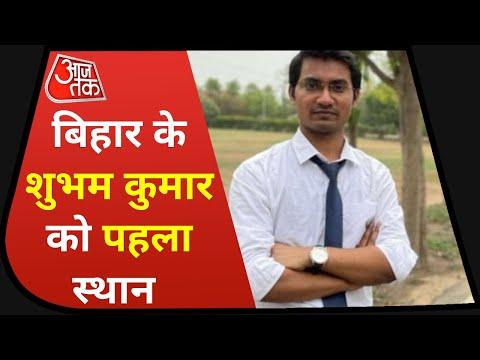 Shubham Kumar Topper of UPSC: शुभम कुमार ने परीक्षा में टॉप किया | Civil Services Exam Result