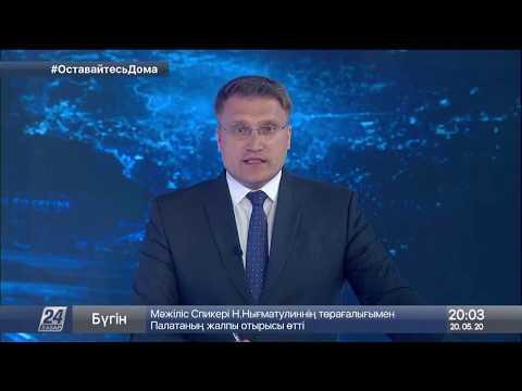 Выпуск новостей 20:00 от 20.05.2020