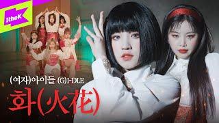 Download (여자)아이들_화(火花) | (G)I-DLE _ HWAA |스페셜클립|퍼포먼스| Special Clip | Performance |미연 민니 수진 소연 우기 슈화