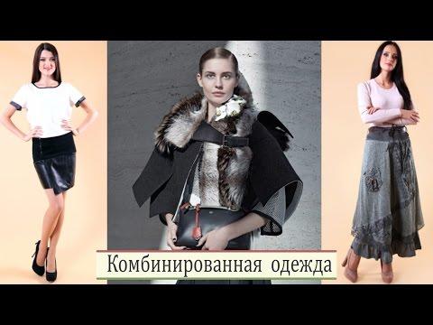 Комбинированная одежда в моде. Мех и кожа, трикотаж и кружево