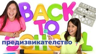 Размяна на кутии/Предизвикателство/Обратно на училище/Ерика Думбова/Erika Doumbova