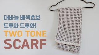 [ENG SUB] 대바늘 배색 목도리 뜨기 Knit T…
