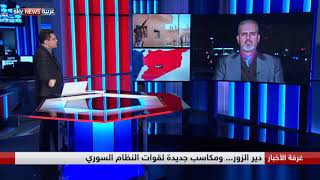 دير الزور... ومكاسب جديدة لقوات النظام السوري