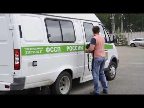 РЕЙД по взысканию задолженностей | УФССП России по Нижегородской области