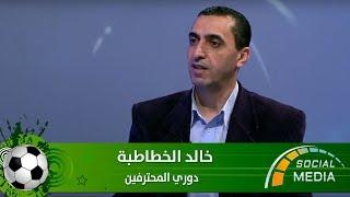 خالد الخطاطبة - دوري المحترفين