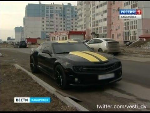 Вести-Хабаровск. Хабаровских автолюбители провоцируют угонщиков