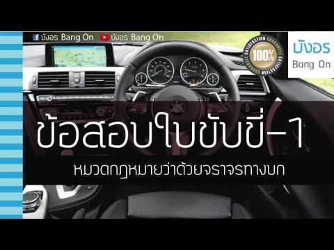 ✔ ข้อสอบใบขับขี่รถยนต์ รถจักรยานยนต์ 2559 (ครั้งเดียวผ่าน) หมวดกฎหมายว่าด้วยจราจรทางบก 1