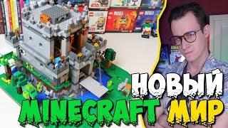 НОВЫЙ МИР LEGO MINECRAFT Средневековье [Самоделка из китайского LEGO]