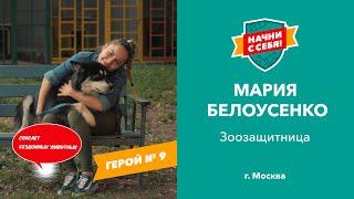 Спасает бездомных животных