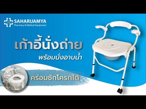 แนะนำการใช้งาน เก้าอี้นั่งถ่ายพร้อมอาบน้ำ คร่อมชักโครกได้