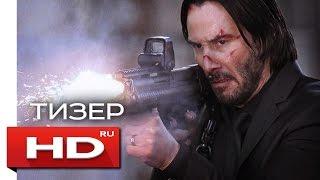 Джон Уик 2 - Русский Тизер-Трейлер (2017) Киану Ривз