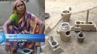 পরিবেশ বান্ধব 'বন্ধু চুলা'বদলেছে ময়নার জীবন | ETV News