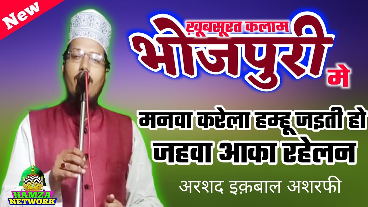 Download भोजपुरी नात_ Manwa Karela Hamhu Jaiti ho_Bhojpuri new Naat _ Arshad Iqbal Ashrafi